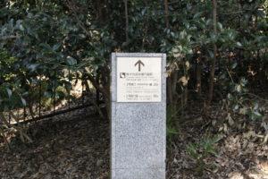 横穴墓の案内板
