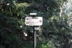 駅への看板